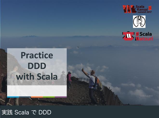 実践ScalaでDDD