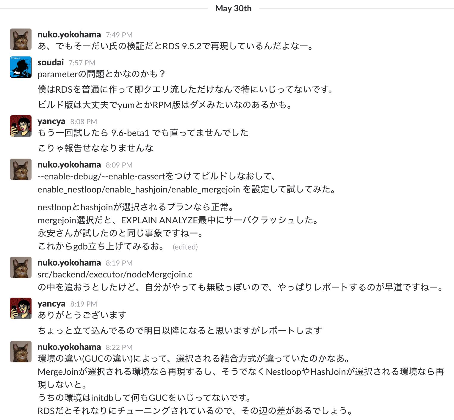 Banners_and_Alerts_と_Slack_-_postgresql-jp.png