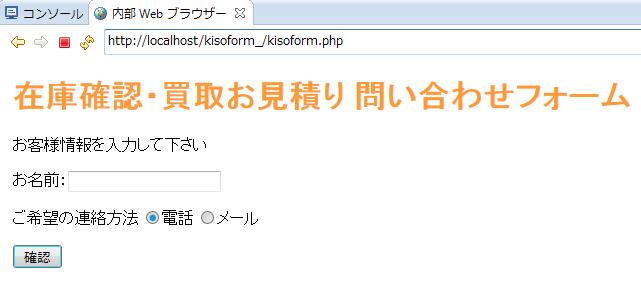 kisoform入力画面.png
