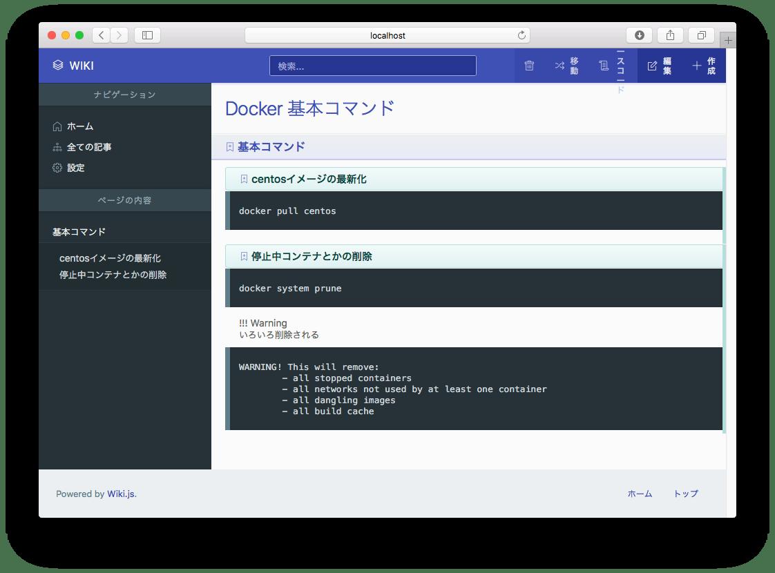 Wiki.jsの表示例