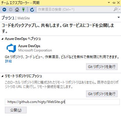 VS_TeamExplorer_Sync_Menu1.png