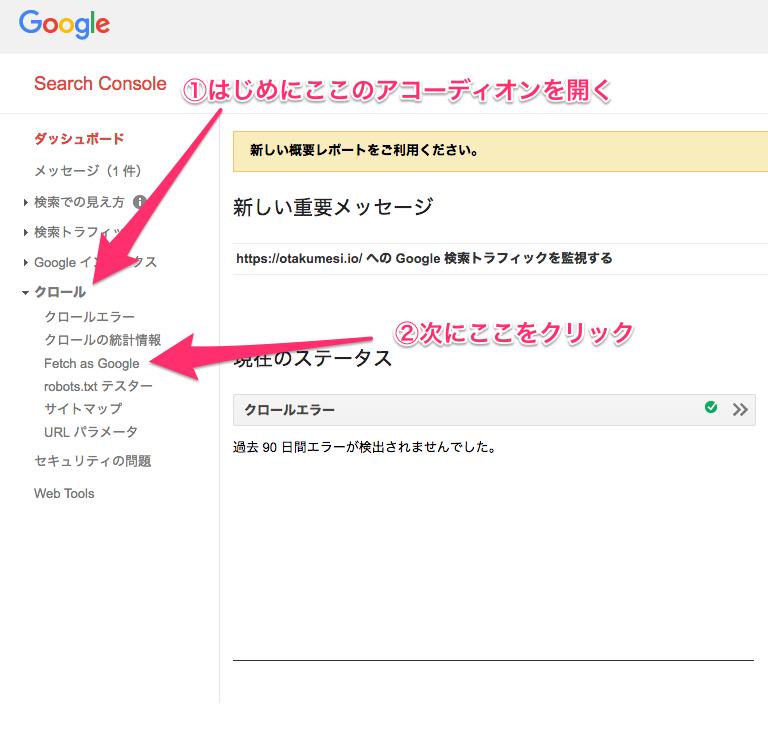 Search_Console_-_ダッシュボード_-_https___otakumesi_io_.png