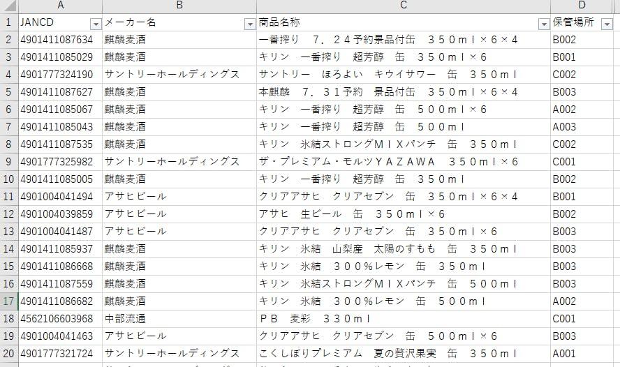 商品データ1.png