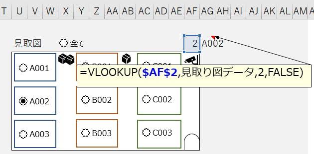 オプションボタン_VLOOKUP.png