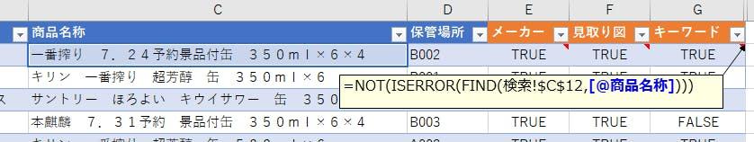 キーワード式v2.png
