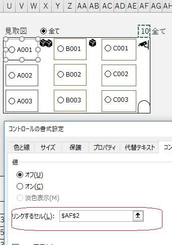 オプションボタンリンクするセル.png