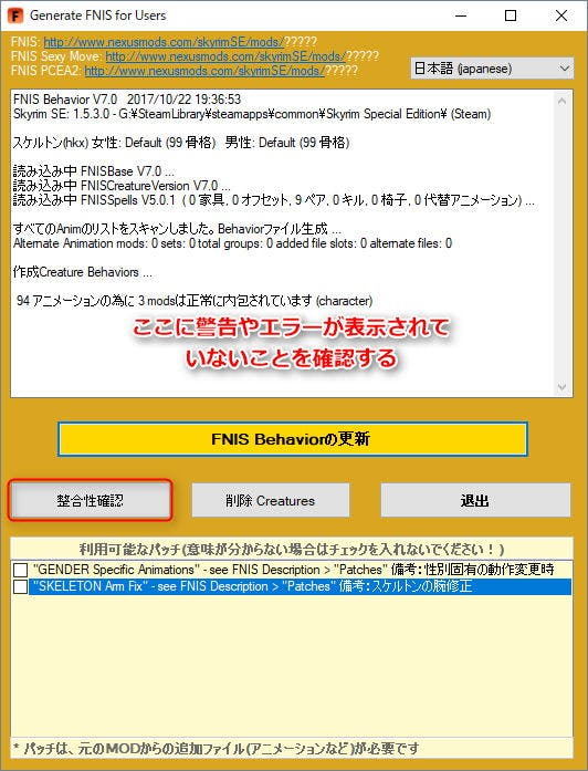 Skyrim Special Editionの初期セットアップ - Qiita