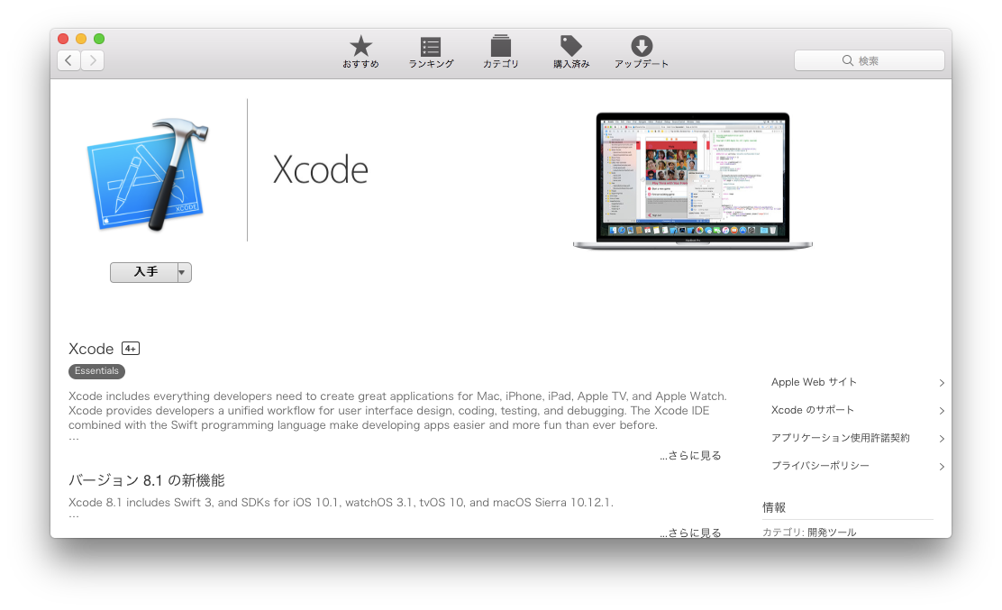 appstore_xcode.png