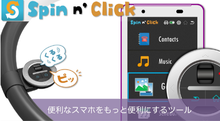 Spin_n__Click_ポータルサイト__.png