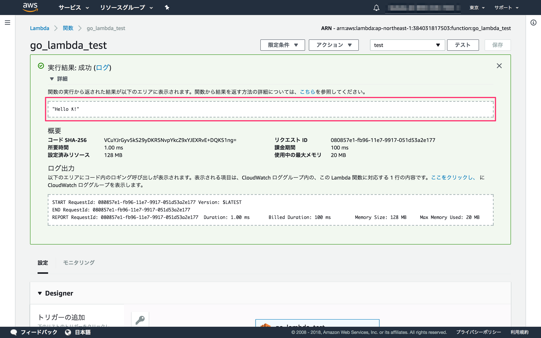 Lambda_Management_Console3.png