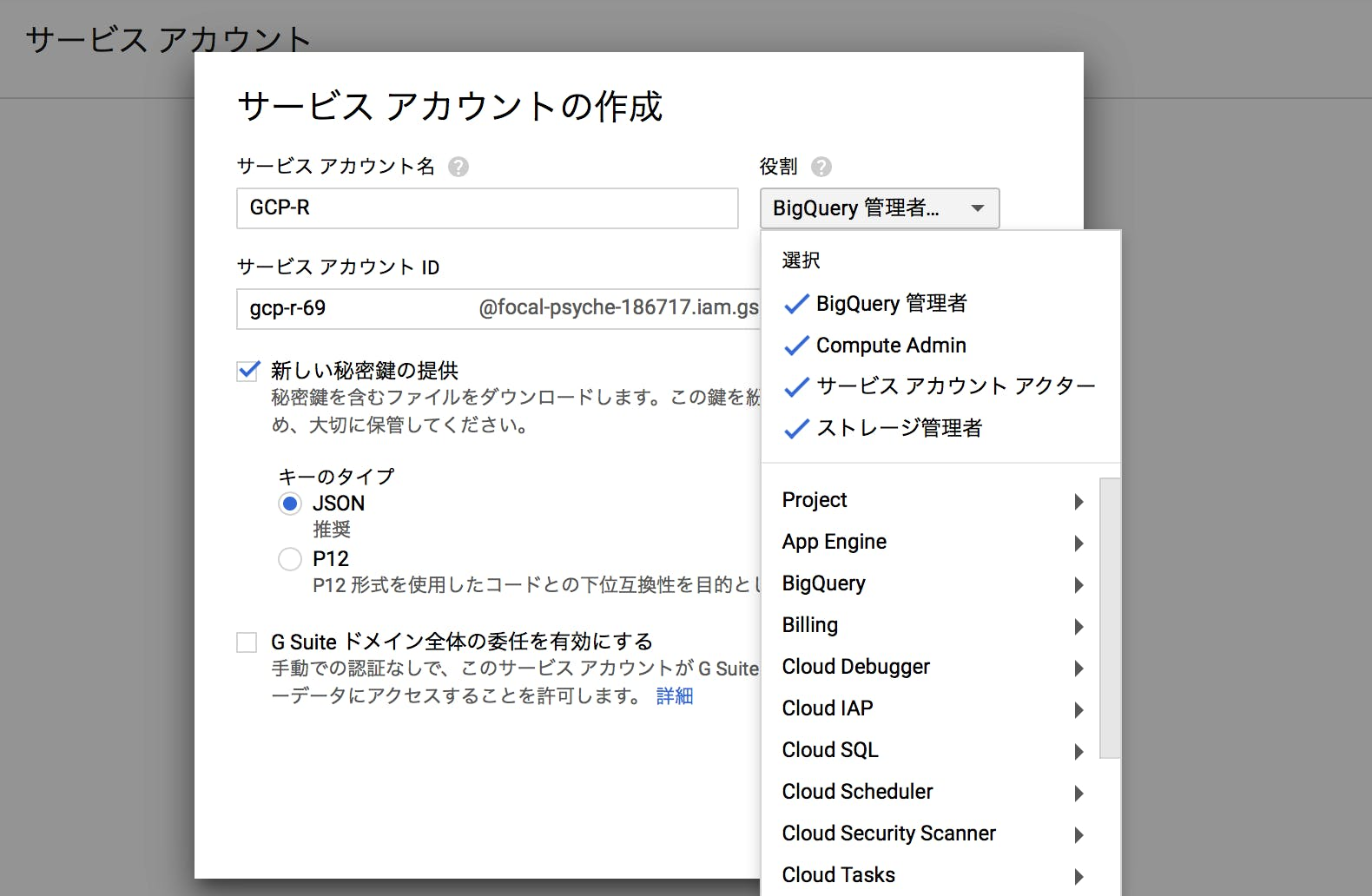 gcp-service-acount-01.png