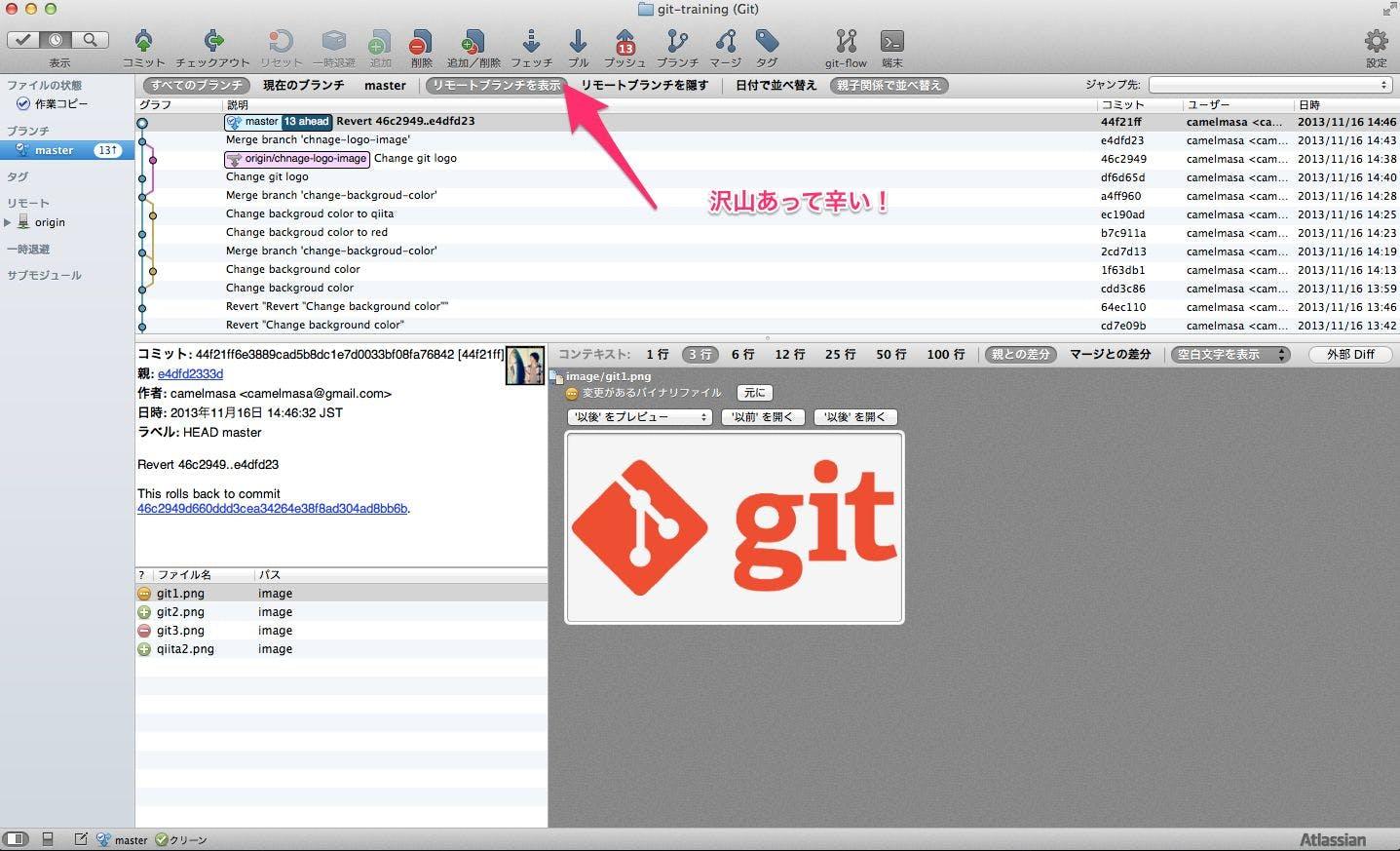 git-training__Git__と_ブックマーク.jpg
