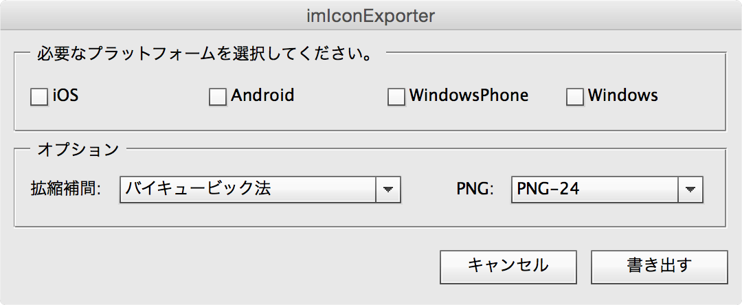 imIconExporter.png