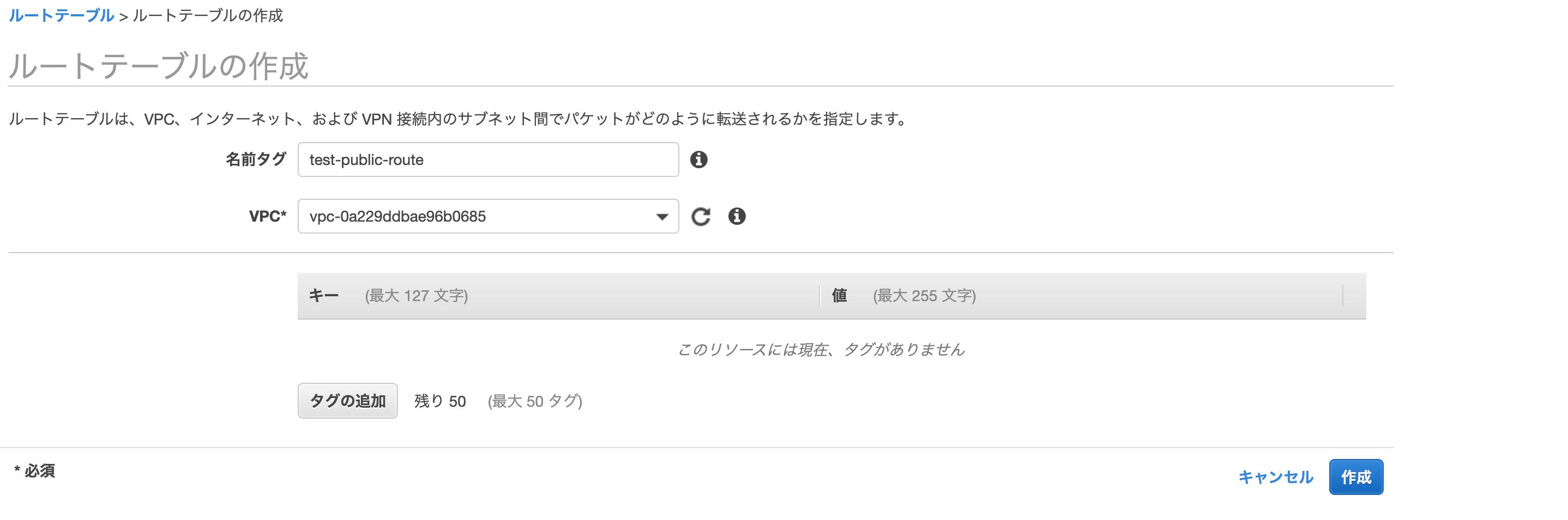 vpc_public_routetable.png