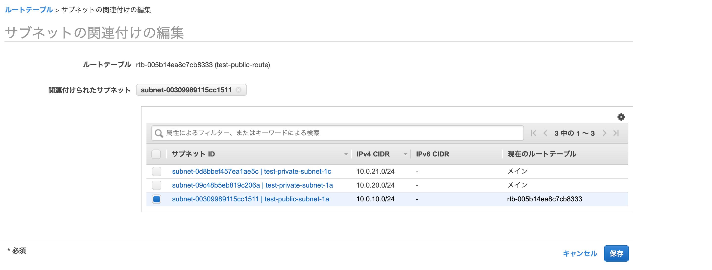 vpc_routingtable_associate_subnet.png
