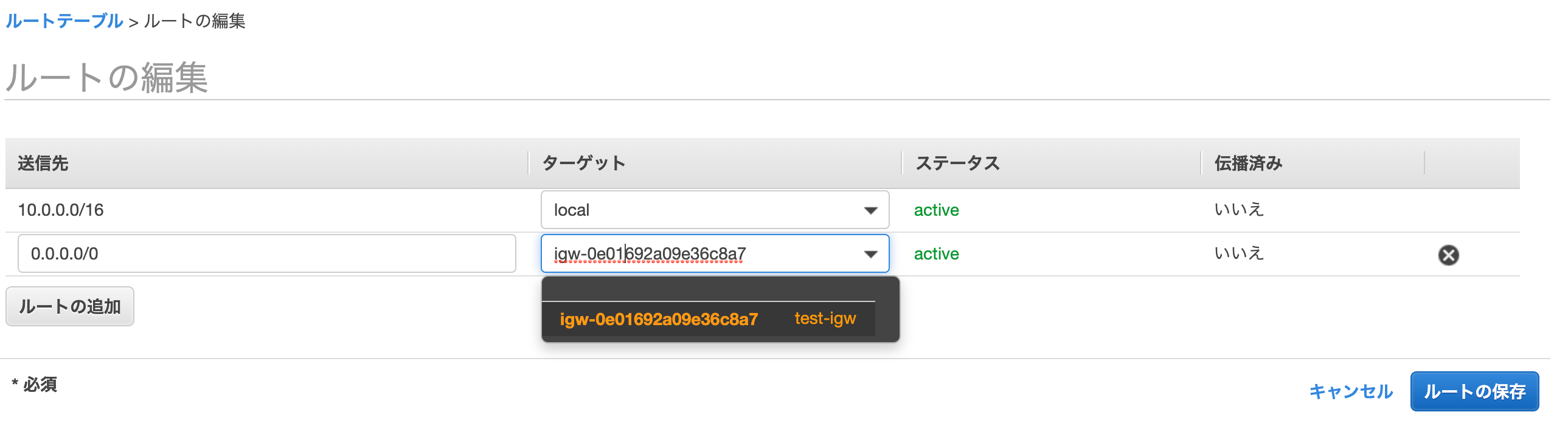 vpc_routingtable_setting_public.png