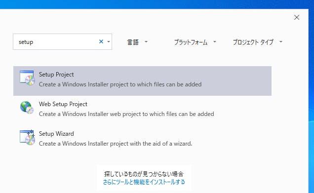 なつかしの Visual Studio Installer(の後継)を現役のVisual
