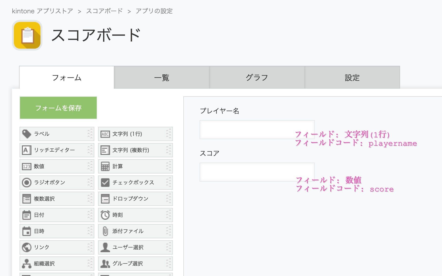 scoreApp.jpg