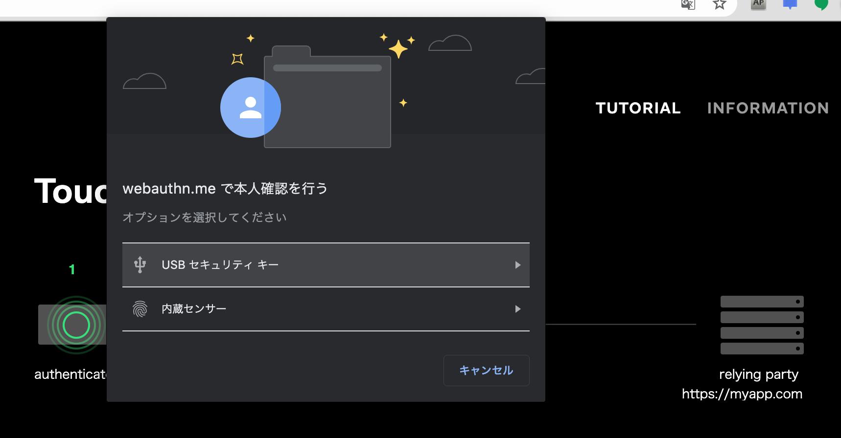 WebAuthn_Registration_1.png