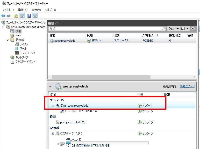 Windows Server + PostgreSQL + WSFC 環境の構築 - Qiita