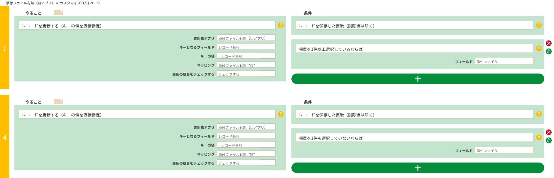 添付ファイル有無(自アプリ) のカスタマイズ-(1-1)-ページ (1).png