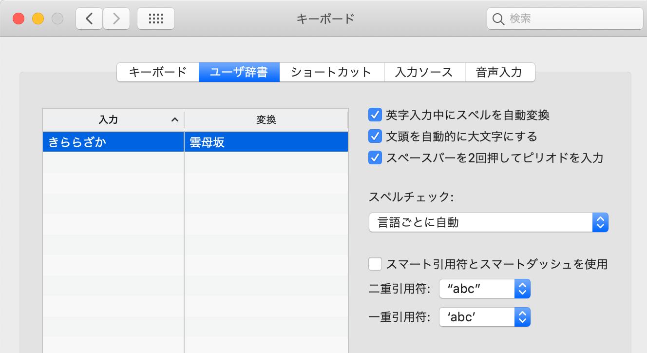 mac-keyboard-setting.png