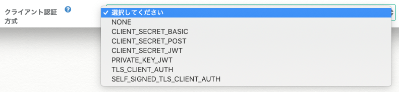 authlete_token_endpoint_auth_method.png