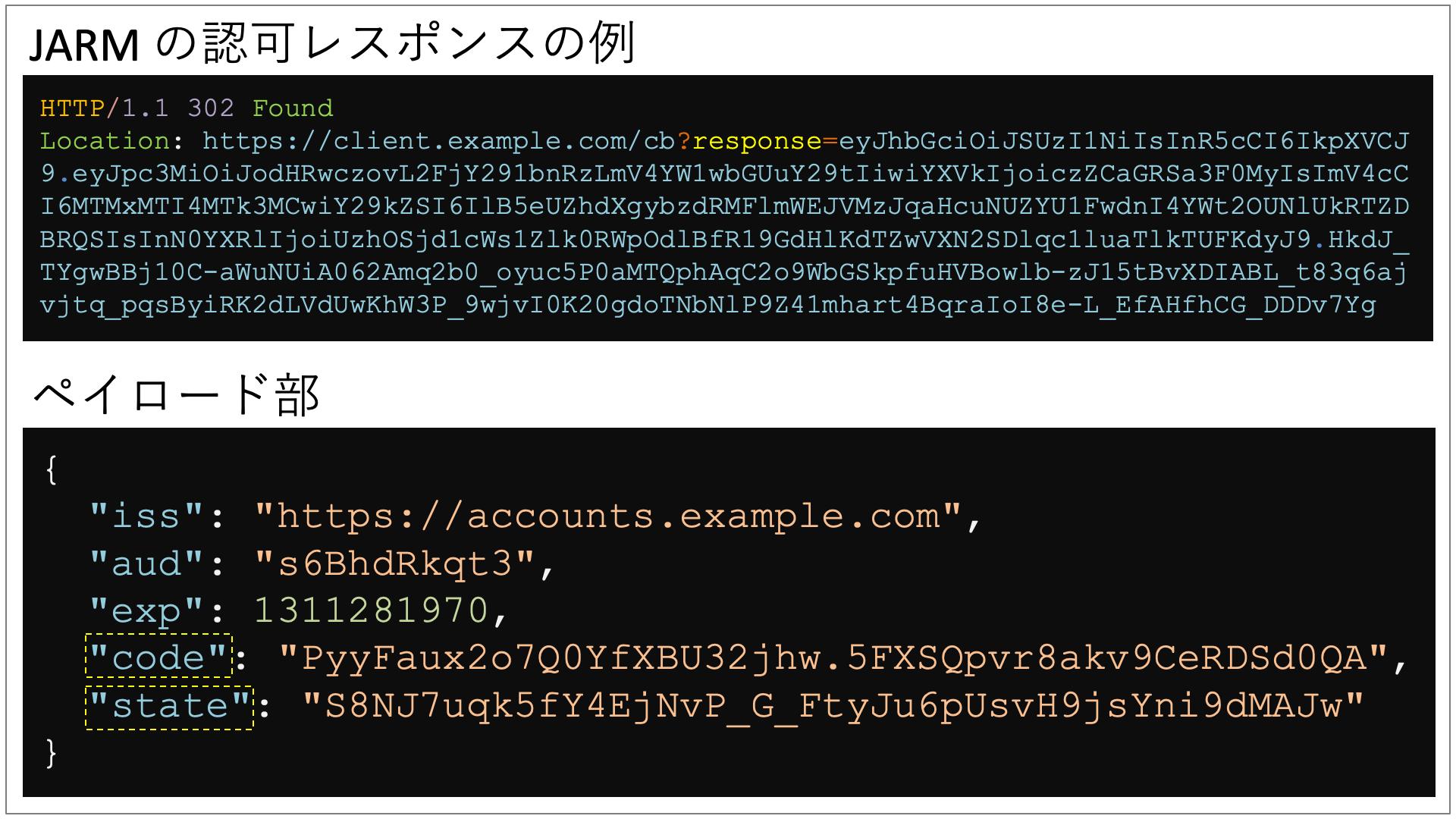 jarm_example_ja.png