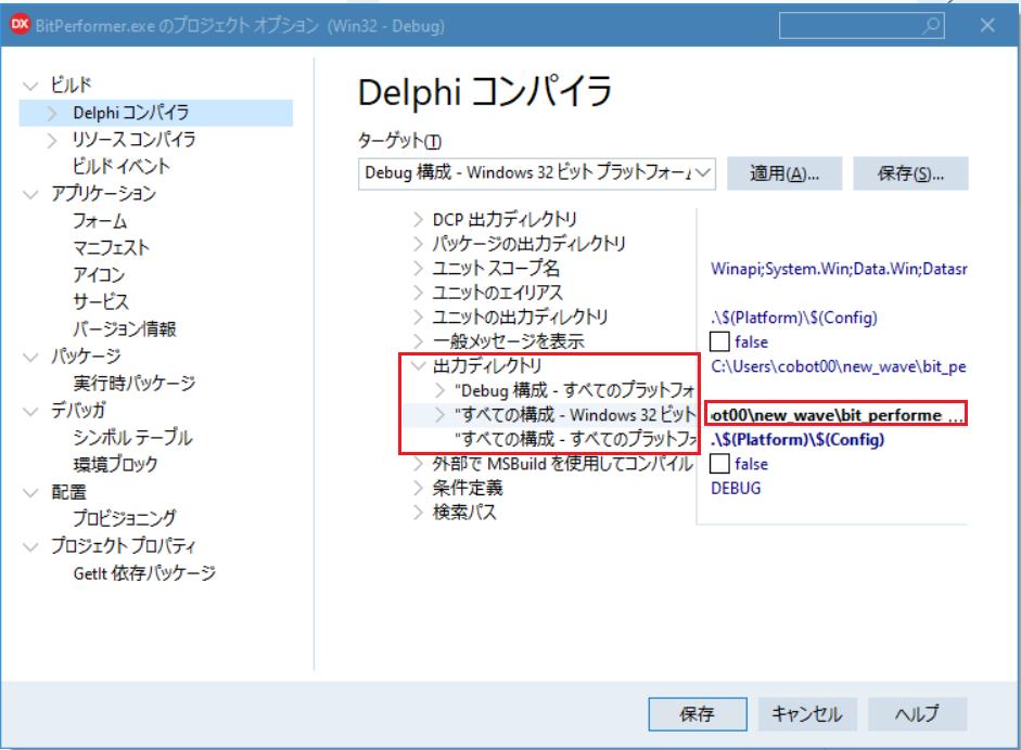 Delphi_出力先設定.png