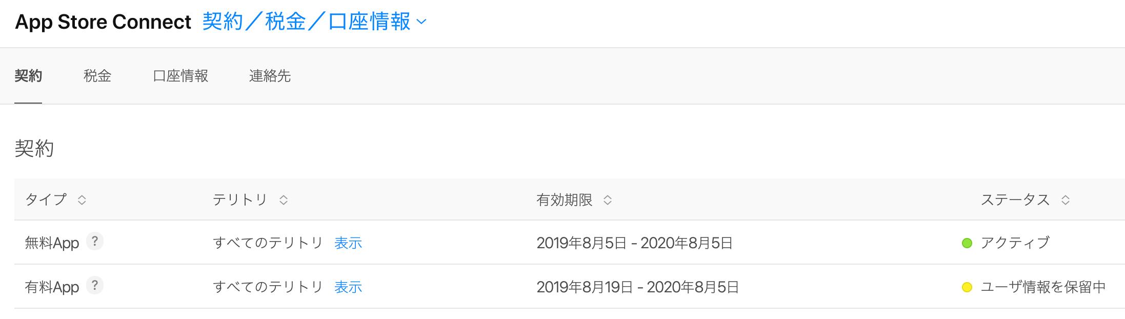 スクリーンショット 2019-08-30 16.23.42.png