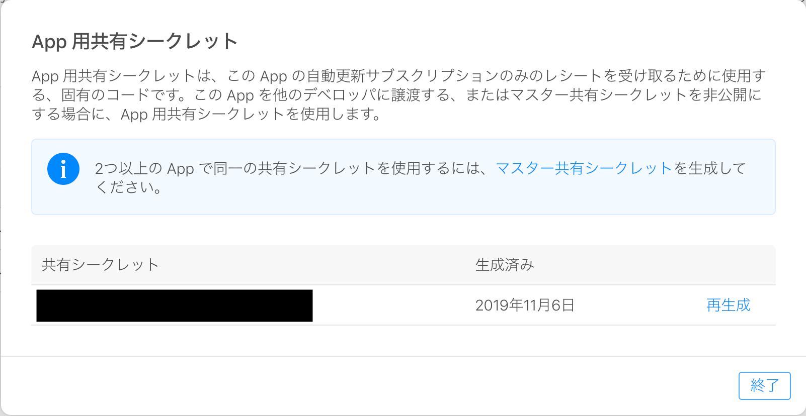 スクリーンショット 2019-11-19 15.56.56.png