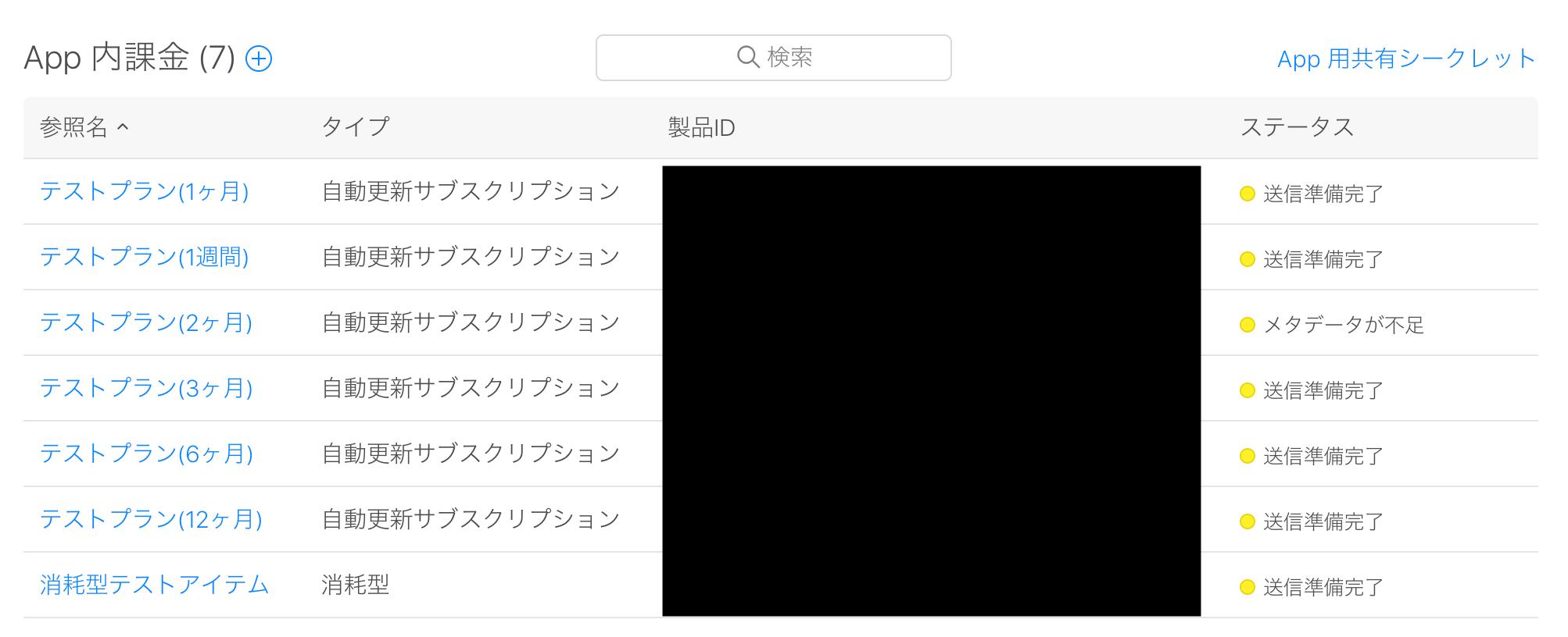 スクリーンショット 2019-08-30 20.22.43.png