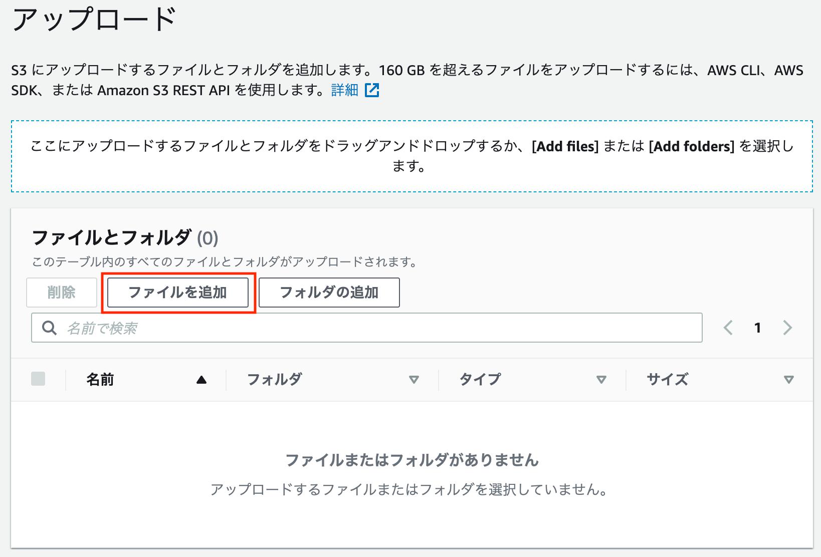 ファイル追加.png