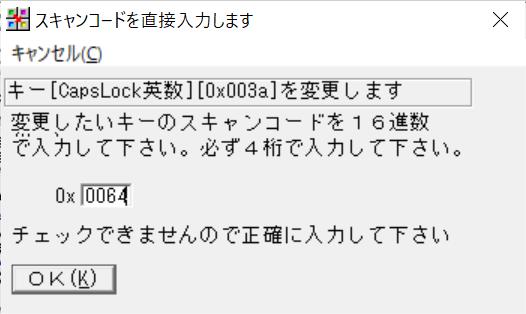 Scan codeの設定