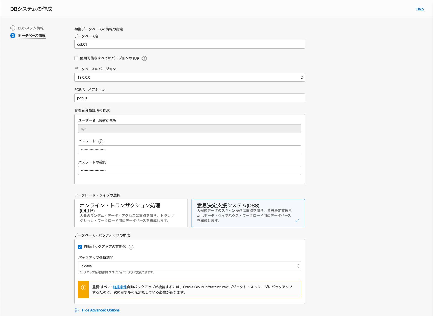 04_RAC作成_DB情報04.png