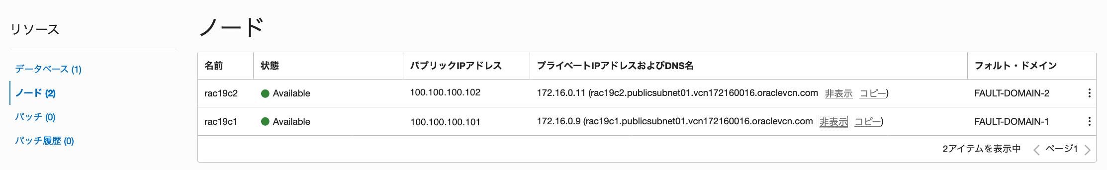 03_RAC画面_Node02.png