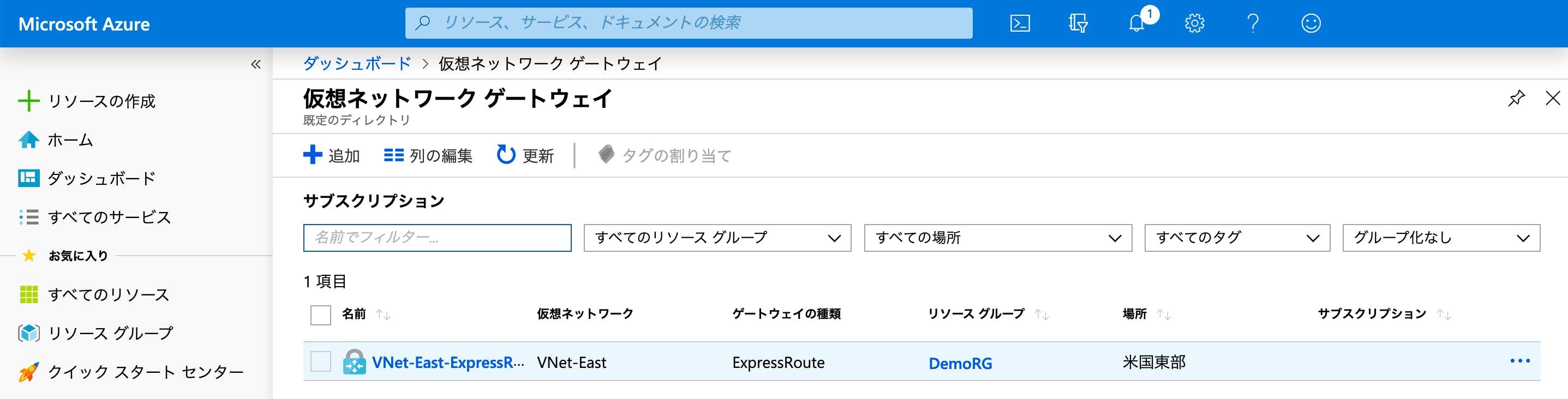 12_Azure_仮想ネットワークゲートウェイ05.png