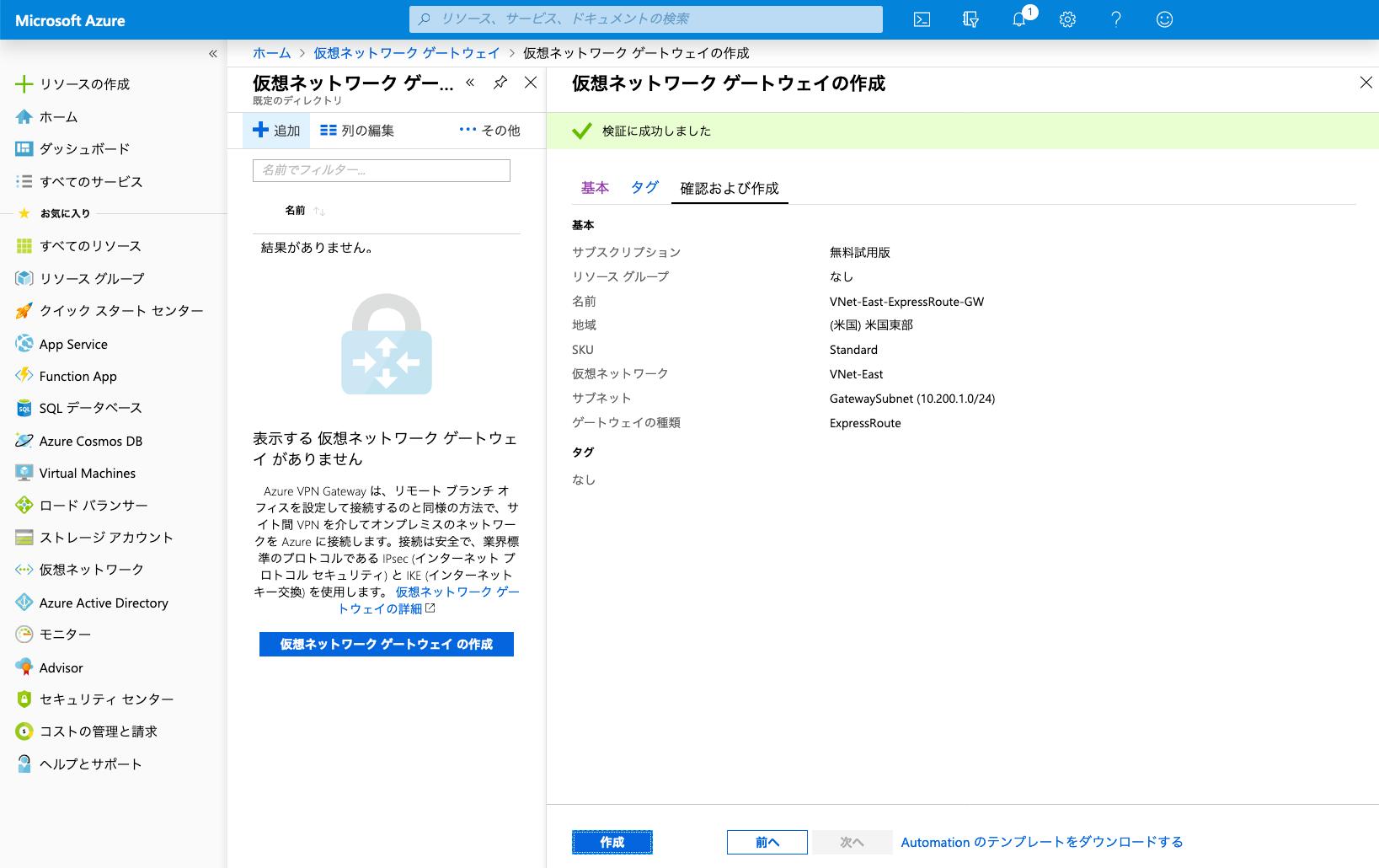 12_Azure_仮想ネットワークゲートウェイ04.png