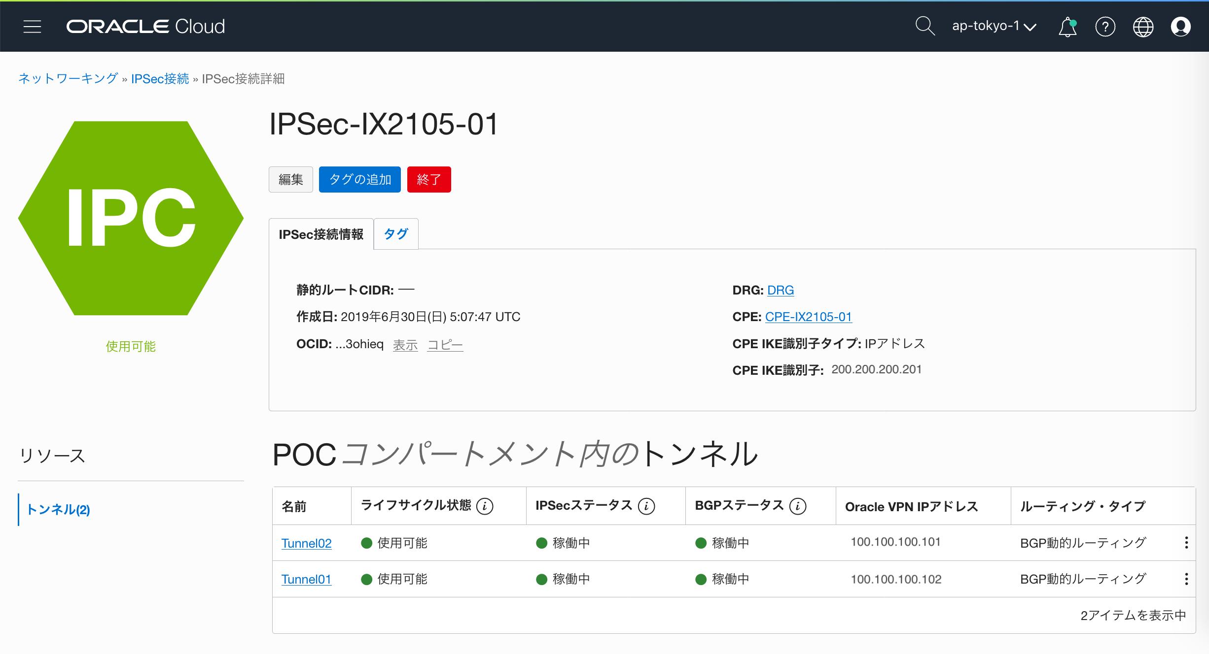 IPSec01.png