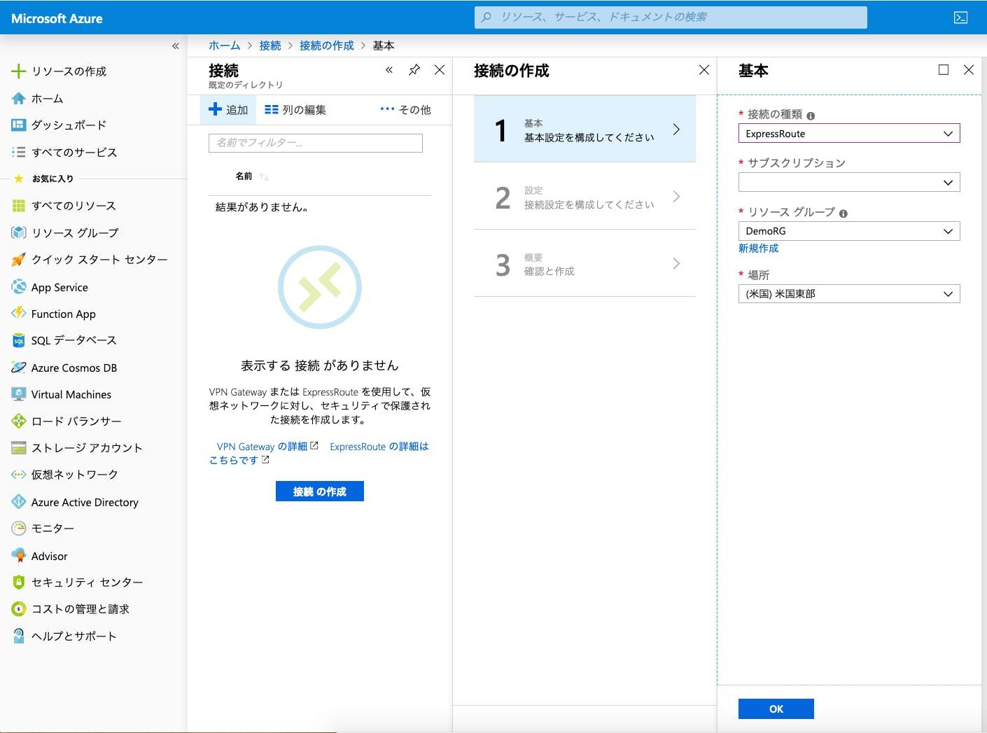 13_Azure_接続作成03.png