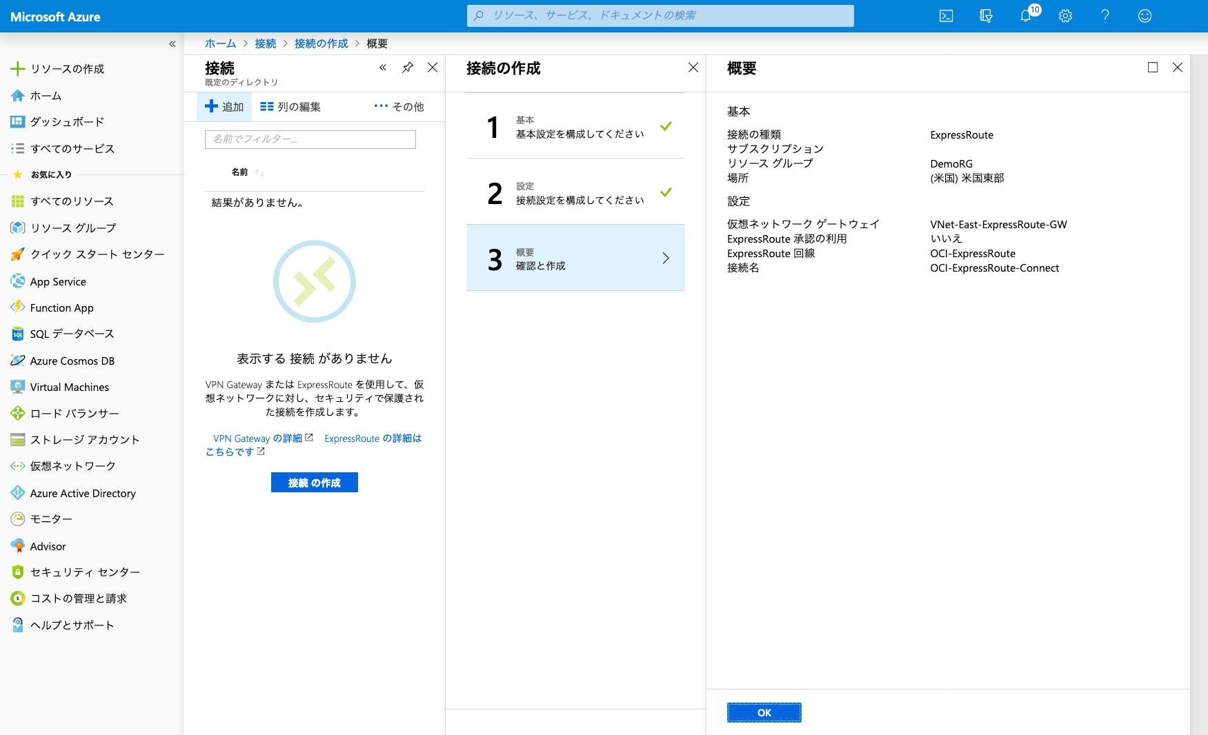 13_Azure_接続作成05.png