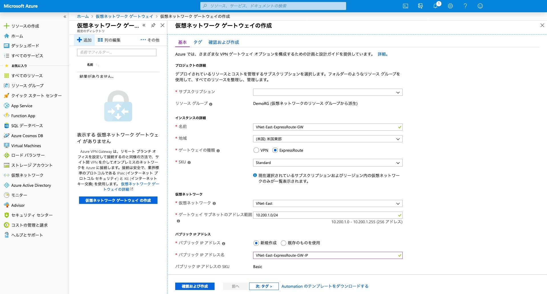 12_Azure_仮想ネットワークゲートウェイ03.png