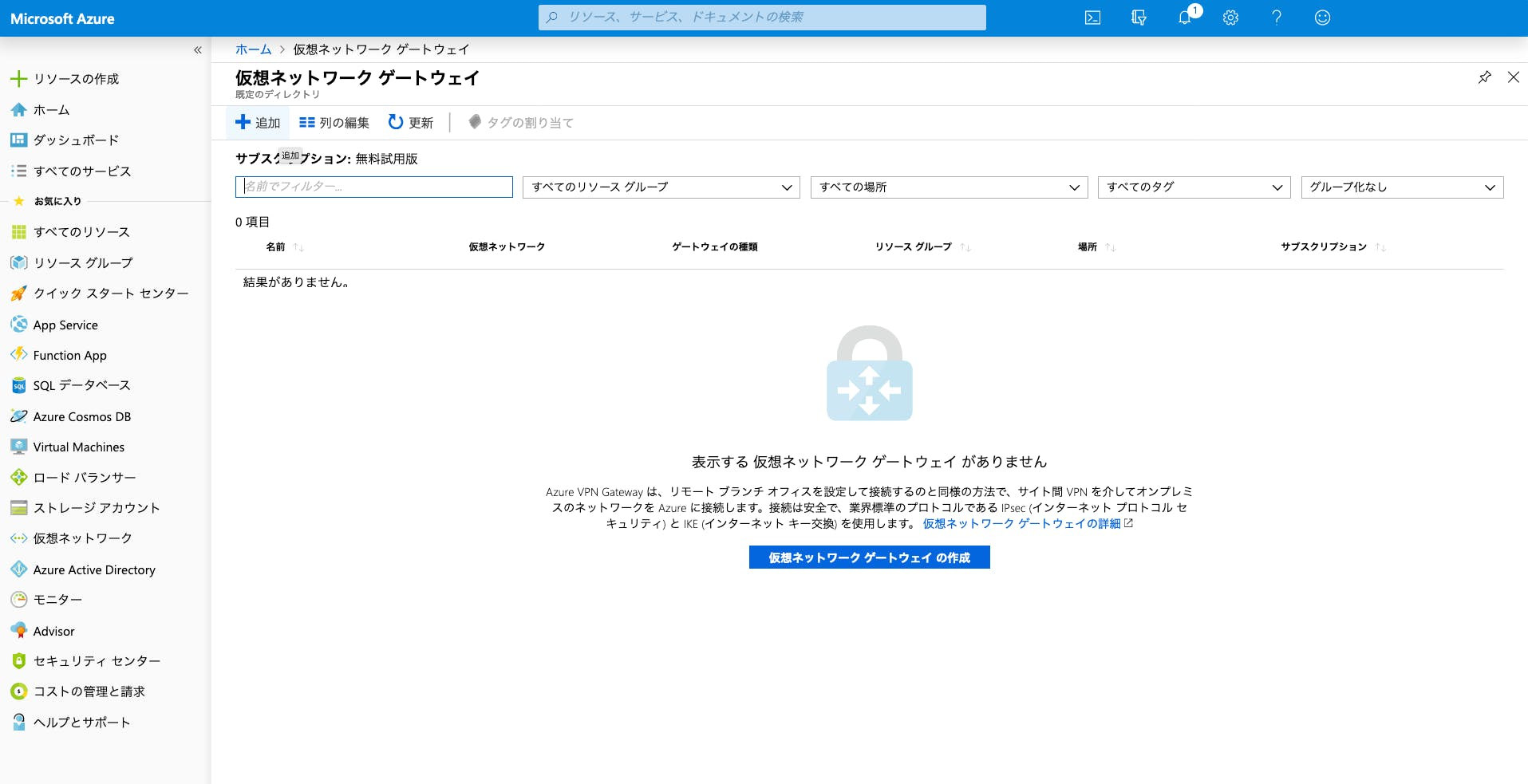 12_Azure_仮想ネットワークゲートウェイ02.png
