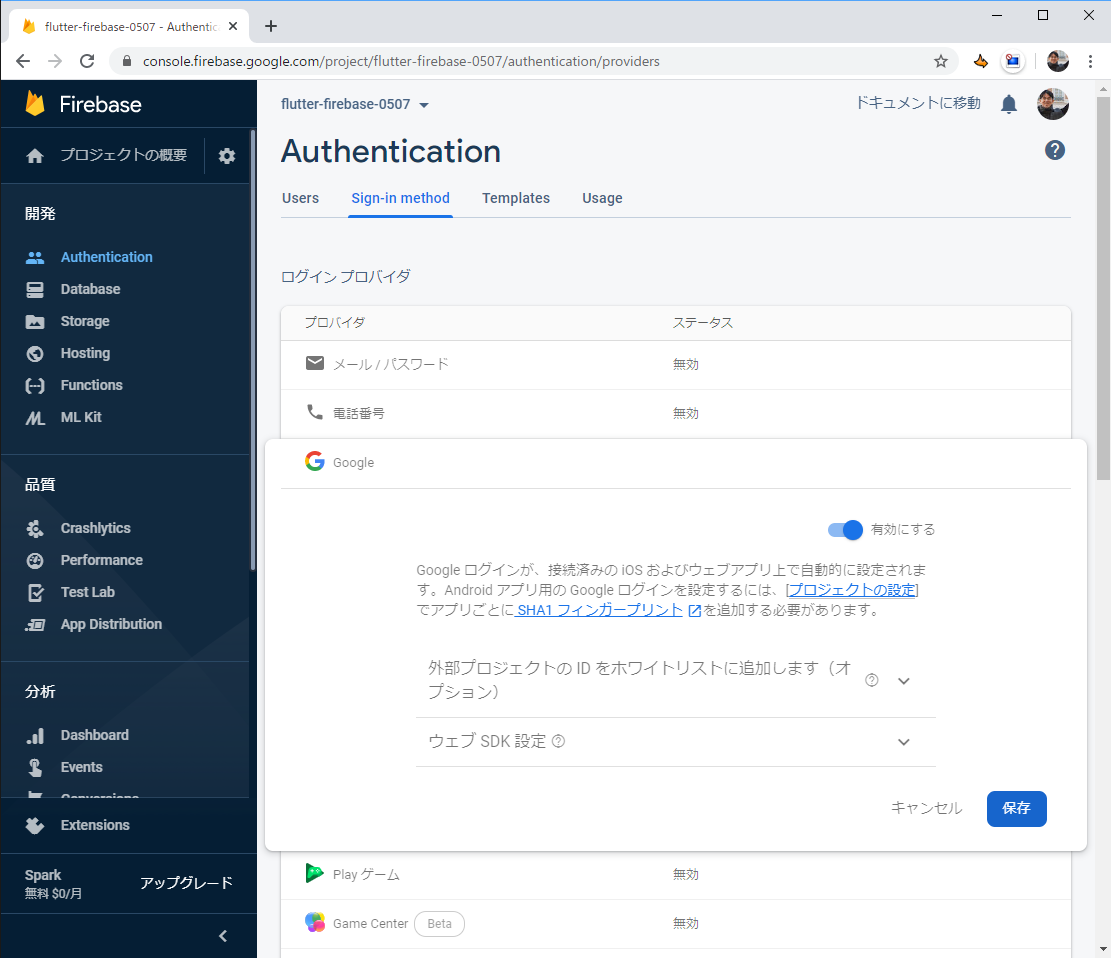 flutter-firebase-0507 - Authentication - Firebase コンソール - Google Chrome 2020_05_13 21_52_22.png