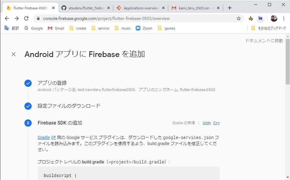 Firebase コンソール - Google Chrome 2020_05_03 17_21_43.png