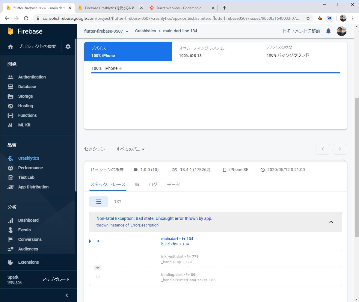 flutter-firebase-0507 - Firebase コンソール - Google Chrome 2020_05_12 0_25_36.png