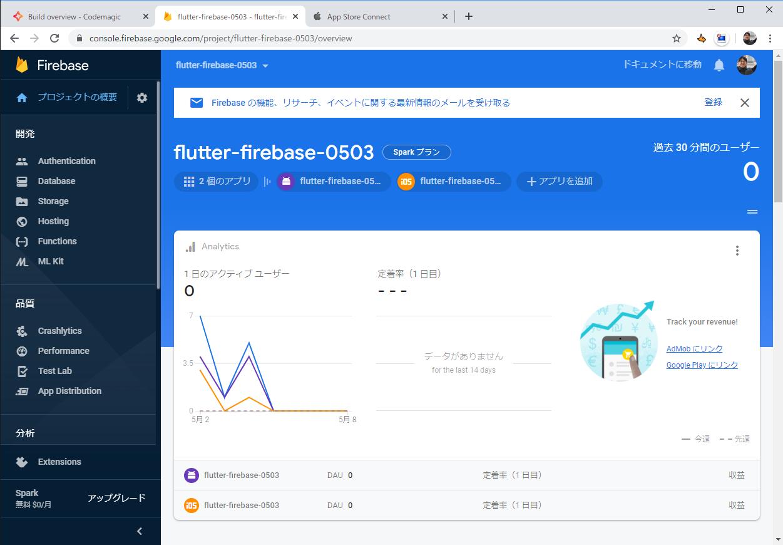 flutter-firebase-0503 - flutter-firebase-0503 - Firebase コンソール - Google Chrome 2020_05_10 20_13_59.png