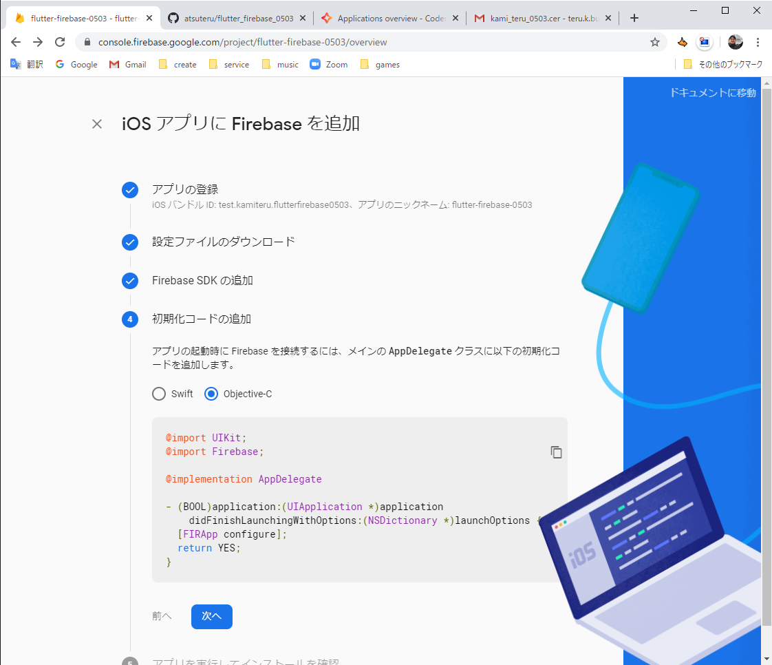 Firebase コンソール - Google Chrome 2020_05_03 17_52_28.png