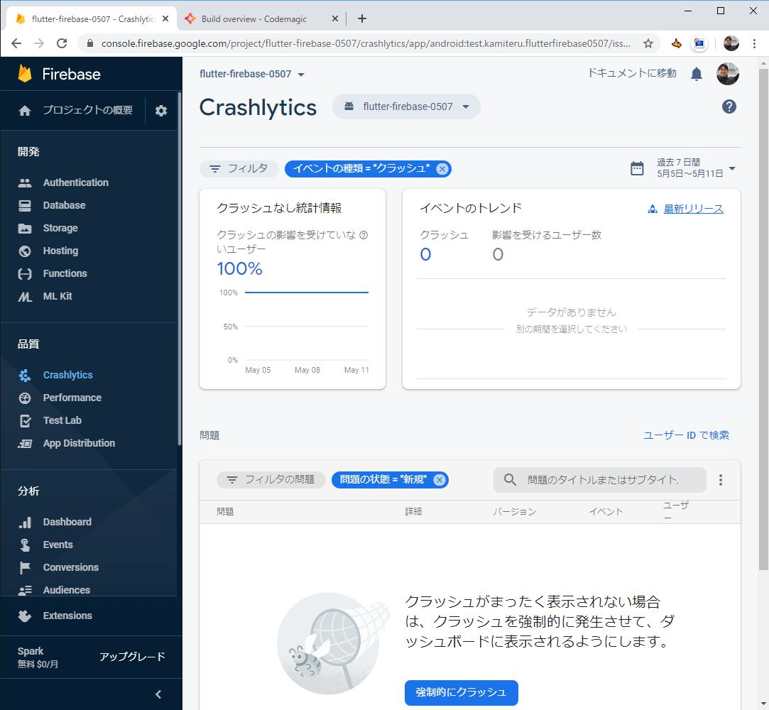 flutter-firebase-0507 - Firebase コンソール - Google Chrome 2020_05_11 23_35_37.png
