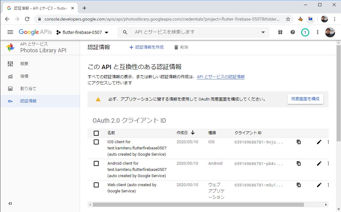 API とサービス - flutter-firebase-0507 - Google API コンソール - Google Chrome 2020_05_12 18_47_59.png